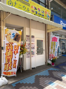 買取専門店・ナニウル久米川店・オープン